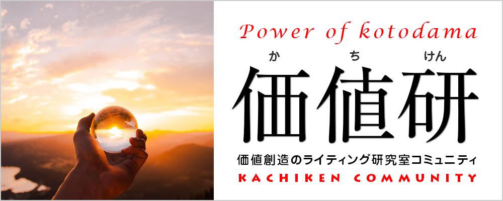 【サイトメルマガ実践会】コミュニティ入会お申込み