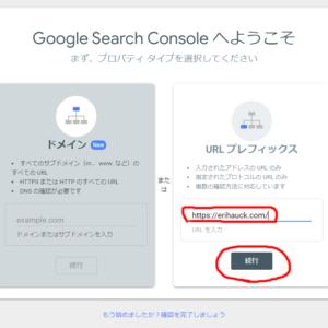 Google search console の登録とアナリティクスへの統合方法